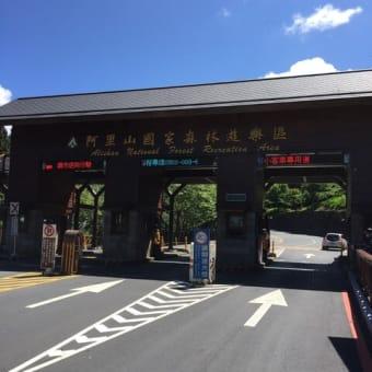 今日は『阿里山』へ日帰りで行って来ました!