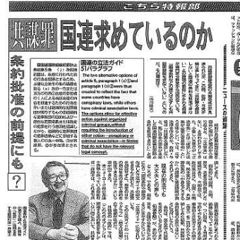 東京新聞が共謀罪不要論を大展開~その1