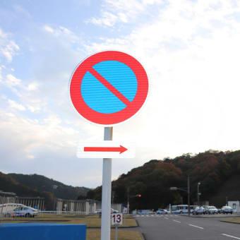道路標識リニューアル中