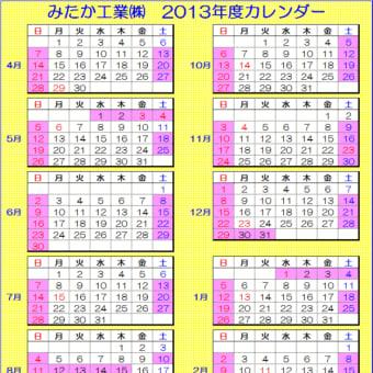 2013年度カレンダー