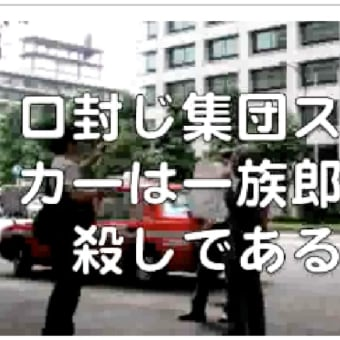 我々日本人が何?やられてるかって❓集団ストーカーだよな。2021/10/13