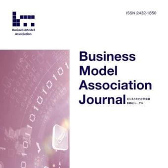 BMAジャーナルの最新号が公開しました!