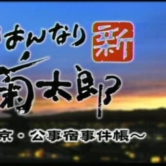 「新はんなり菊太郎」で御一緒した渡辺徹さん・・・
