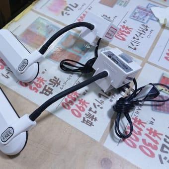 中古 コトブキ 小型LEDライト エコスポットフリー