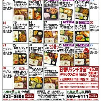 3月の日替りカレンダーです。よろしくお願い致します