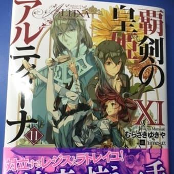 覇剣の皇姫アルティーナ11巻の感想レビュー(ライトノベル)