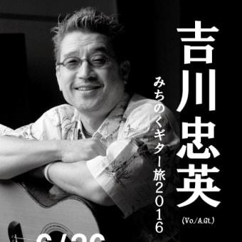 吉川忠英 みちのくギター旅2016~10年目の盛岡~