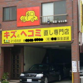 「大いなる陰謀」:元浅草三丁目バス停付近の会話