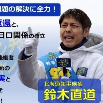 北海道の鈴木知事に問いたい。