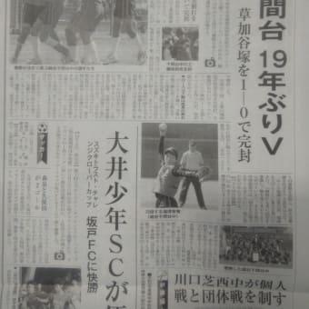 朝日新聞に掲載される