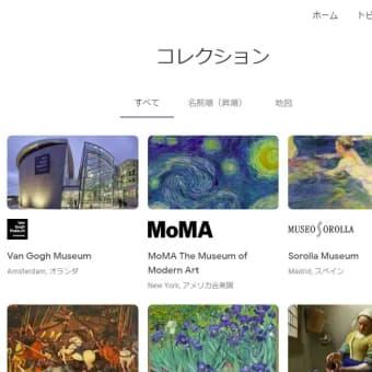 オンライン美術鑑賞Google Art & Cultureと経営の未来