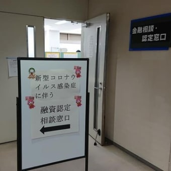 コロナウィルス感染症に伴う融資認定相談窓口(川崎市経済労働局金融課)