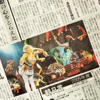 朝日新聞 元旦 記事 Gwenのライブで真珠子絵!!