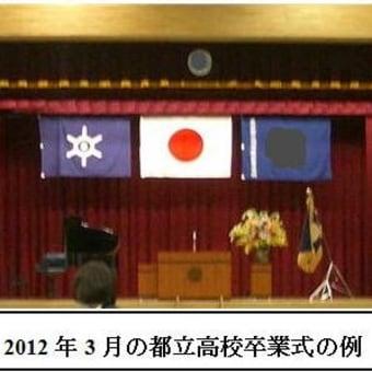 国家儀礼としての学校儀式・その4(桃井銀平)