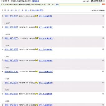gooブログ検索にタイムパトロールが来た件について