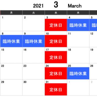 2021年3月営業日のご案内