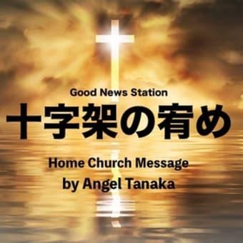 💫 十字架の宥め 【Home church message】