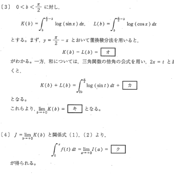 微分積分~立命館・理系全学部・2019.2.2数学Ⅲ(2)