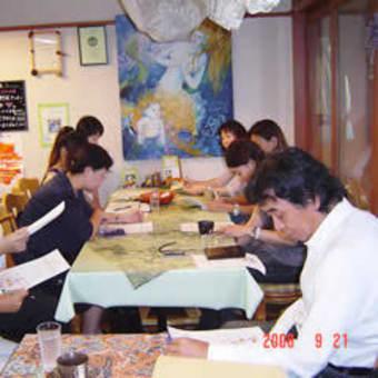 和歌山支部「カルパの月」開設