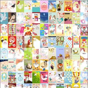 ある目的のために、11枚×11枚で計121枚の年賀状を並べた年賀状
