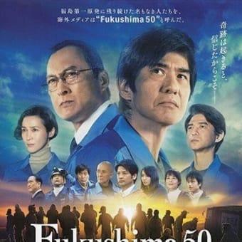 「FUKUSHIMA 50」