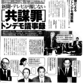 「共謀罪」トンデモ議事録~スパ最新号より