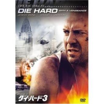 「ダイ・ハード3」(73)
