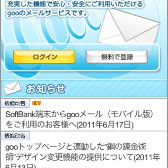 『gooメール』スマートフォン版、提供開始のお知らせ