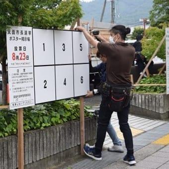箕面市長選挙、市議会議員選挙 候補者ポスターの掲示板設置が始まりました