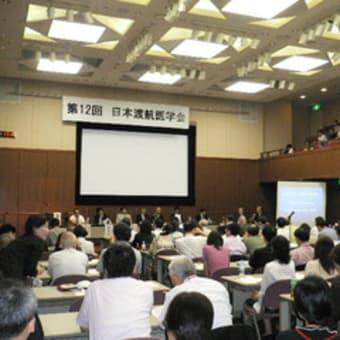 第12回日本渡航医学会