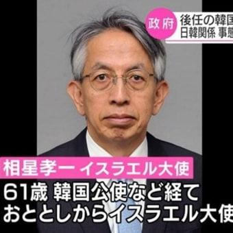 駐韓大使が不在でも日本は何も困らない
