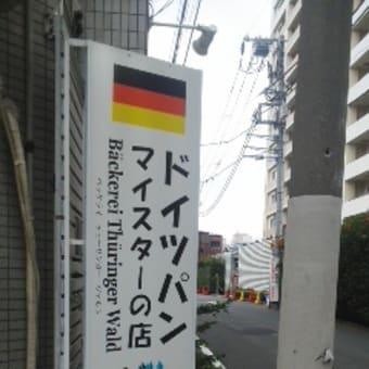 リアルドイツのお店in湯島