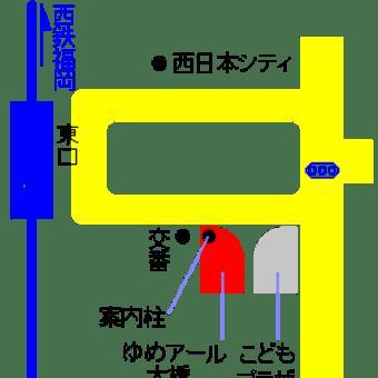 福岡カリスマ聖会が行われます