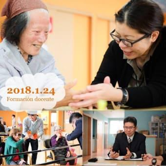 2018.1.24(水) 大庭学園 教員現場実習