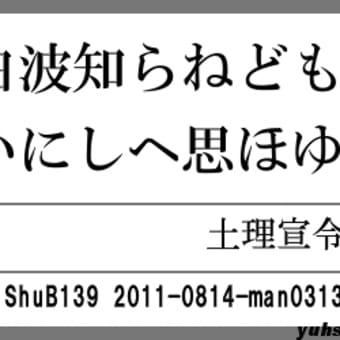 万葉短歌0313 み吉野の0274