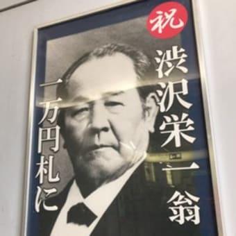 渋沢栄一と言えば その1