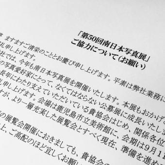 南日本写真展の搬入日と同写真展が延期になりました。