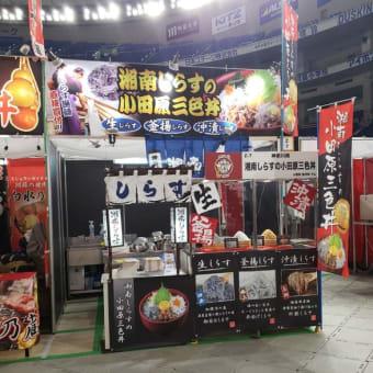 ふるさと祭り東京2019  株式会社JSフードシステム