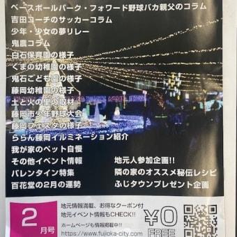 2020 ふじタウンNET 開始!