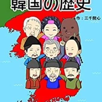 202007見に行ったらコロナ感染?朝日新聞激賞の反日朝鮮アニメ『日本沈没2020』
