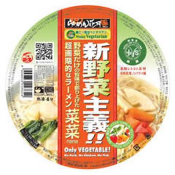 「新野菜主義ラーメン」の販売