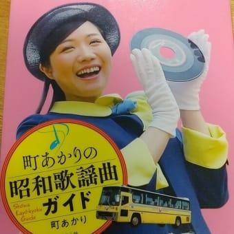 「町あかりの昭和歌謡曲ガイド」/町あかり
