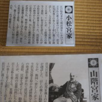 ■【カシャリ! ひとり旅】43京都府 勧修寺05 宸殿内部 違い棚