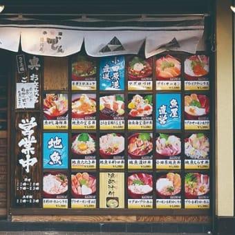 リニューアルオープン!!店舗改装工事に伴う休業のお知らせ 小田原魚河岸でん