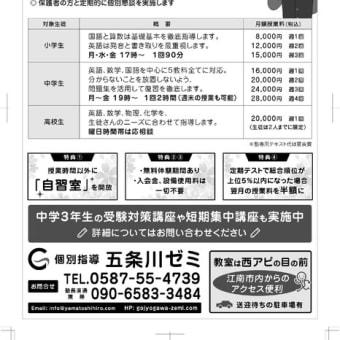 「個別指導 五条川ゼミ」 新年度受講生を募集中!
