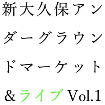 🌱4/29(木祝)〜5/3(月祝)「新大久保アンダーグラウンドマーケット&ライブ Vol.1」@earthdom