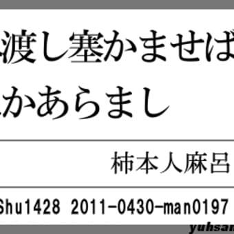 万葉短歌0197 明日香川0170