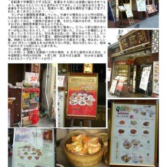 中華街のランチをまとめてみた その90「大通り18」 福臨閣 白玉コースを体験してみた。