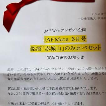 新規当選 日本酒飲み比べミニボトルセット/JAF