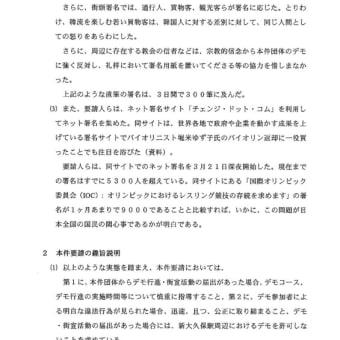 レイシストデモに対する東京都公安委員会への要請文(1)